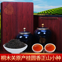 2019新茶春茶武夷山正山小种 红茶 桐木关茶叶叶子木纹礼盒装茶叶