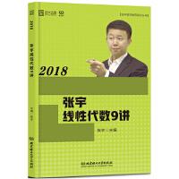 【正版二手书9成新左右】2018张宇线性代数9讲 张宇 北京理工大学出版社