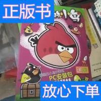 [二手旧书9成新]愤怒的小鸟 /不详 不详
