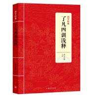 国学经典:了凡四训浅释,净空法师,上海三联书店,9787542663016