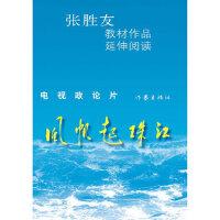 风帆起珠江 张胜友 作家出版社 9787506369411 新华书店 正版保障