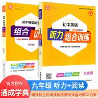 通城学典 初中英语阅读组合训练+初中英语听力组合训练 九年级2022版