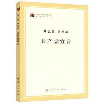 共产党宣言(马列主义经典作家文库著作单行本)   团购电话4001066666转6