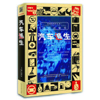 【二手书8成新】司机书:《汽车逃生》 (英)约翰•怀斯曼 北方文艺出版社