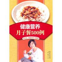 【二手书8成新】健康营养月子餐500例 吴莹 吉林科学技术出版社