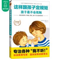 《这样跟孩子定规矩,孩子最不会抵触》6-12岁教育孩子的书籍好妈妈胜过好老师育儿书籍父母读物正面管教家庭教育育儿书亲子