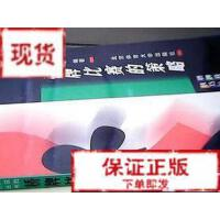 【旧书二手书9成新】桥牌比赛的策略 仓库号Y8 陈英豪编著 北京体育大学出版社9787810514385