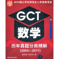 [95新正版二手旧书] 2012硕士学位研究生入学资格考试GCT数学历年真题分类精解(2003-2011)