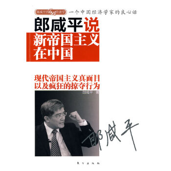郎咸平说-新帝国主义在中国
