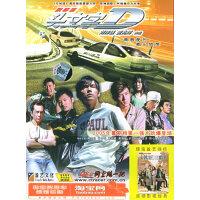 头文字D(简装DVD)