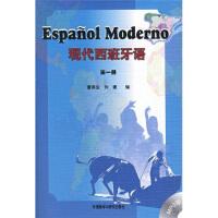 【正版二手书9成新左右】现代西班牙语(册 附 董燕生,刘建 外语教学与研究出版社