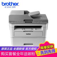 兄弟(brother) DCP-B7530DN黑白激光打印机复印机扫描一体机自动双面高速办公家用企业办公替代7180