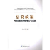 【正版二手书9成新左右】信贷政策导向效果评估的理论与实践 刘士余 中国金融出版社