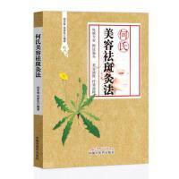 何氏美容祛斑灸法,何天有,何彦东,中国中医药出版社,9787513231992