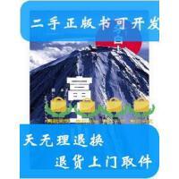 【二手旧书9成新】知日・牙白!富士山 /茶乌龙 中信出版社