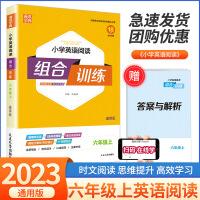 小学英语阅读组合训练六年级上册 2021秋通用版六年级英语阅读理解完形填空综合训练