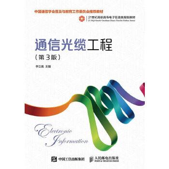 通信光缆工程(第3版)