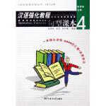 汉语强化教程(句型课本4适合初级汉语水平)