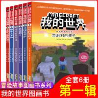 我的世界 冒险故事图画书 第一辑 共6册 儿童思维训练书籍 乐高游戏攻略生存指南小说图书6-12岁小学生益智想象创造力