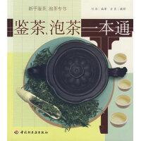 鉴茶、泡茶一本通 付羽著,吉良 摄影 9787501960910