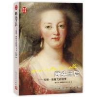 【二手书九成新】断头王后:玛丽 安托瓦内特传,(奥)斯茨威格,人民文学出版社