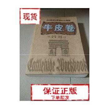 【旧书二手书9成新】牛皮卷:追求成功与卓越的人生秘典 (美)陶乐丝 卡耐基 戴娜 9787800846632