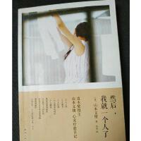 [二手旧书9成新]然后,我就一个人了 (日)山本文绪,李洁 南海出版公司 9787544252829