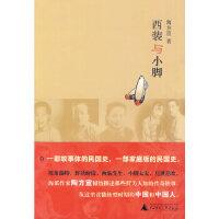 西装与小脚 陶方宣 广西师范大学出版社 9787563397365