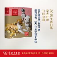 生肖日历:2018灵犬旺年(商务印书馆品牌,高端精美文化日历)