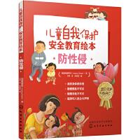 向日葵儿童自我保护安全教育绘本:防侵害 [2-8岁]
