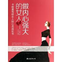 做内心强大的女人(卡耐基写给女人的心灵成长书) (美)戴尔・卡耐基|译者:孙豆豆