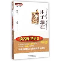 庄子选注(增订版)/读名***学语文/语文新课标必读丛书