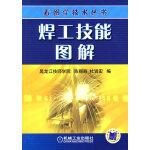 焊工技能图解 陈丽丽 杜贤宏 机械工业出版社 9787111285915