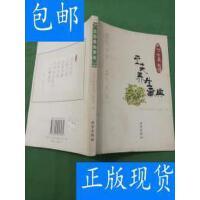 [二手旧书9成新]豆类养生事典 /同仁堂养生馆》编委会 编 北京出?
