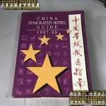 【二手旧书9成新】中国星级饭店指南:1997~98 /中华人民共和国国家旅游局全国旅游?