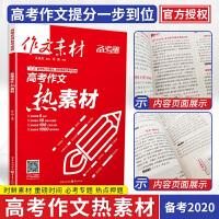 2020版高考热素材考场夺分1000则素材 备考抢分素材核心关键词高考教辅图书/作文素材高考/优秀热点主题延伸素材