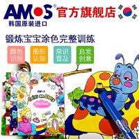 韩国进口AMOS儿童绘画本涂色书画画本3-6岁填色书画册填色涂色本