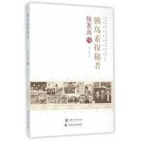 【XSM】胰岛素探秘者:张友尚传 杜严勇 上海交通大学出版社9787313136350