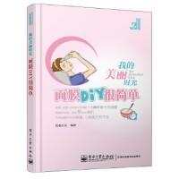 我的美丽时光 面膜DIY很简单(全彩),良卷文化,电子工业出版社,9787121205613
