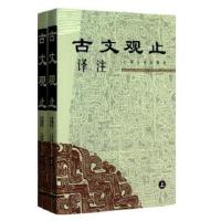 古文观止译注(全二册)