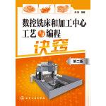 数控铣床和加工中心工艺与编程诀窍(第2版)(徐衡)