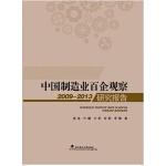 中国制造业百企观察(2009-2013)研究报告