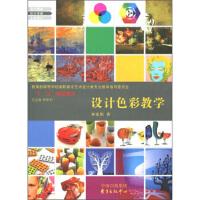 【正版二手书9成新左右】:设计色彩教学 林家阳 中国出版集团,东方出版中心