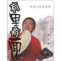 【正版二手书9成新左右】有里有面儿:京味儿礼仪话本 刘一达 北京出版社