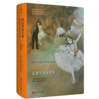 阿波罗的天使:芭蕾艺术五百年