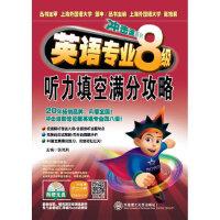 (冲击波系列 2014英语专业8级)英语专业八级听力填空满分攻略 张艳莉 大连理工大学出版社 978756113788