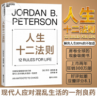 正版 人生十二法则 乔丹·彼得森 12条法则解决人生80%的不如意带你摆脱混乱生活励志书籍 正能量 成功畅销书排行榜心