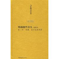 正版 明朝那些事儿2:朱棣:逆子还是明君当年明月 著中国海关出版社
