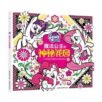 小马宝莉 魔法公主的神秘花园 3-8岁儿童版秘密花园。一本发现孩子潜能和力量的魔法涂色书,70余页精致唯美的黑白图案,从易到难分阶涂色,培养孩子创造力、想象力、专注力!超大开本,纸张厚实,让宝贝随意涂绘。