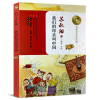 暖心美读书 我的母亲叫中国 苏叔阳 名师导读美绘版9-12-14岁儿童文学名著青少年课外书四五六年级中小学生暑期